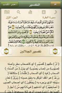 تطبيق القرآن الكريم بيت التمويل الكويتي