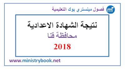 نتيجة الشهادة الاعدادية محافظة قنا 2018 برقم الجلوس