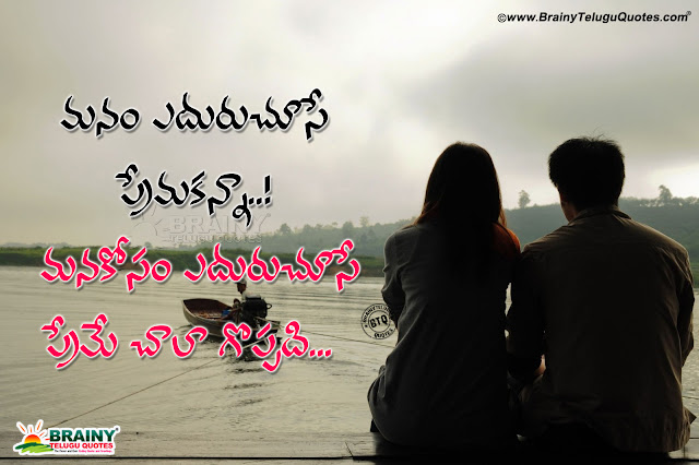 telugu love messages, nice words on love in telugu, famous best love quotes in telugu, romantic love quotes in telugu