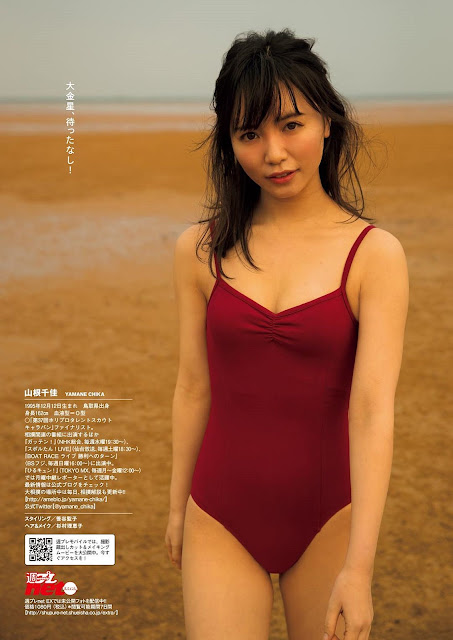 山根千佳 Yamane Chika Weekly Playboy May 2017 Images