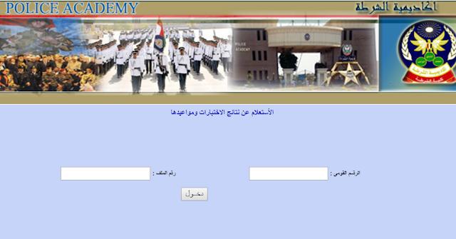 academy.moiegypt.gov.eg | كلية الشرطة | وزارة الداخليه
