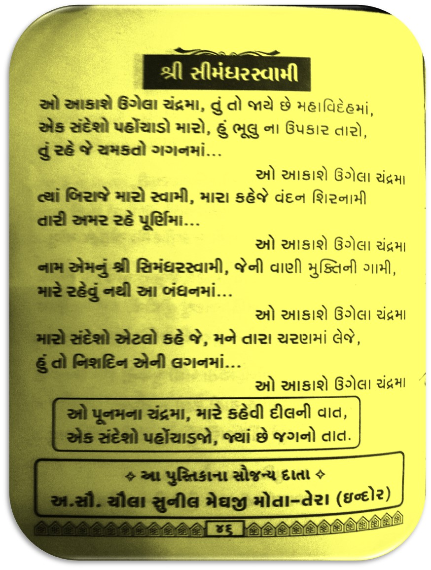 Jain Stavan Lyrics Pdf