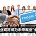 """未来10年,这8种职业或将成为就业""""金饭碗""""!"""