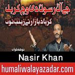 http://www.humaliwalayazadar.com/2016/10/nasir-khan-nohay-2017.html