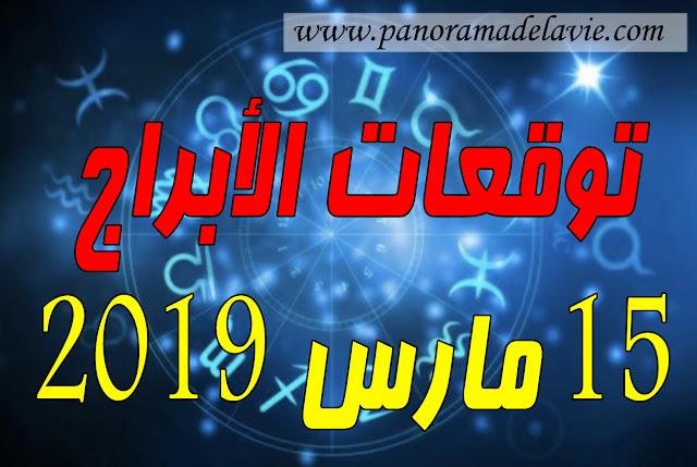 توقعات الأبراج - حظك اليوم 15- 03- 2019