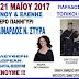 ΟΛΟΗΜΕΡΟ ΠΑΡΑΔΟΣΙΑΚΟ ΠΑΝΗΓΥΡΙ στου ΛΙΝΑΡΔΟΥ στα Νέα Στύρα στις 21 Μαΐου 2017, Αγίων Κών/νου & Ελένης