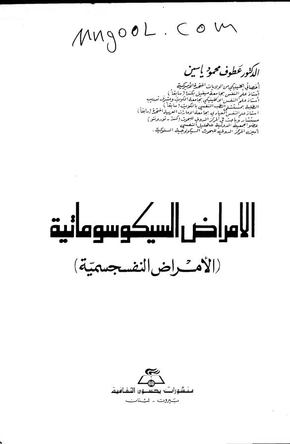 الامراض السيكوسوماتية ( النفسجسمية ) PDF