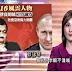 UMAAPAW NA KASIKATAN NI DUTERTE ALL OVER THE WORLD! Naging Person Of The Year Sa Hongkong!
