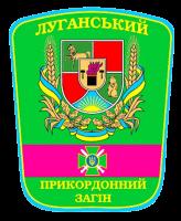 Емблема Луганського прикордонного загону