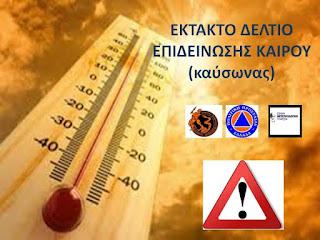 Δήμος Θηβαίων: Μέτρα πρόληψης από την εμφάνιση υψηλών θερμοκρασιών και καύσωνα Ποιες αίθουσες θα ανοίξουν για το κοινό