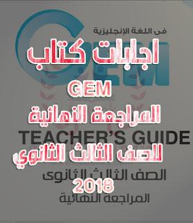 اجابات كتاب GEM المراجعة النهائية للصف الثالث الثانوي 2018