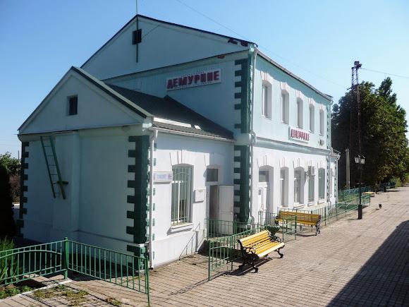 Демурене. Дніпропетровська область. Залізничний вокзал