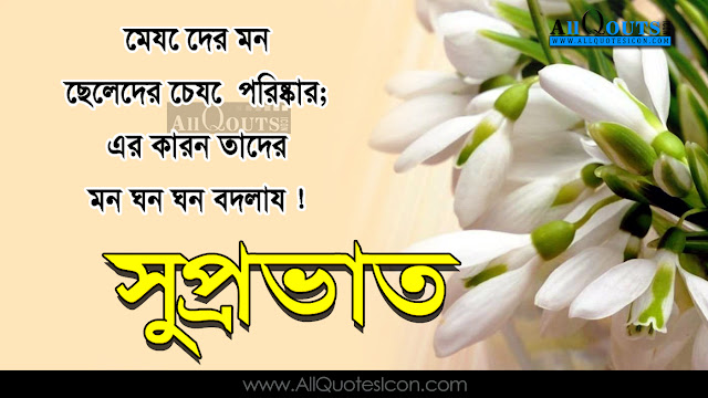 Bengali Good Morning Sms Pic Happy Saturday Quotes Images Best