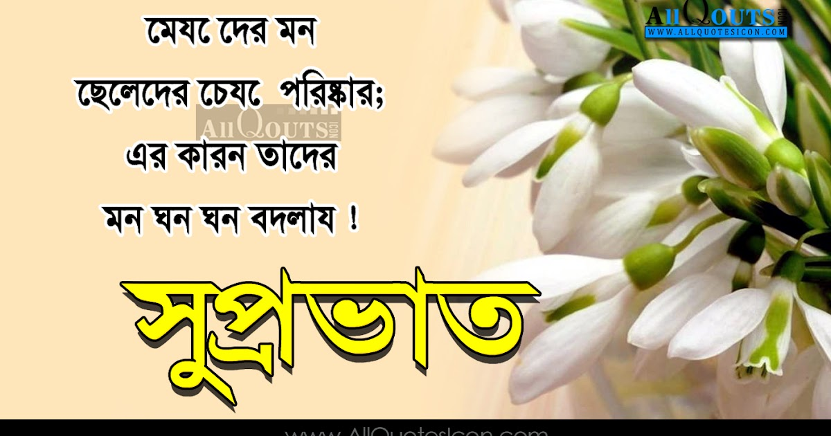Good Morning Quotes Bengali : Good morning quotes in bengali hd wallpapers best life