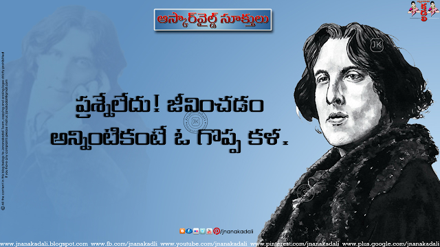 Here is Telugu Best Work Quotes, Telugu Daily Good Quotes with Images,Telugu Best Quotes images, Motivation Quotes in Telugu, Telugu Motivation Quotes with Images,oscar wilde quotes funny,oscar wilde quotes goodreads,oscar wilde quotes dorian gray,oscar wilde quotes art,oscar wilde quotes temptation,oscar wilde quotes marriage,oscar wilde quotes on love and marriage,oscar wilde quotes on life