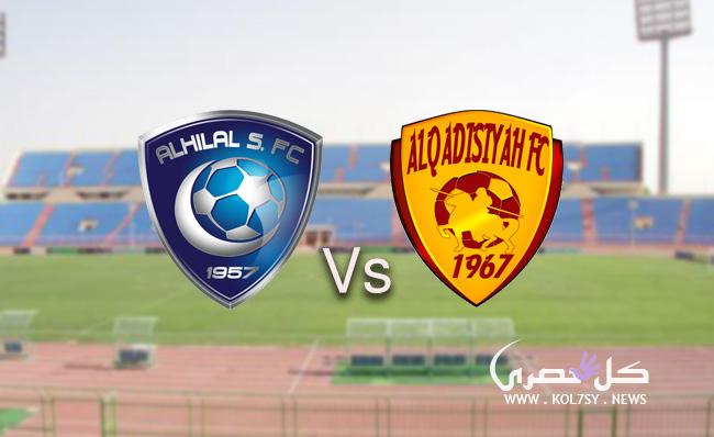 نتيجة مباراة الهلال والقادسية اليوم 30-9-2017 فوز الهلال بنتيجة اهداغ 2-1 في لقاء دوري جميل السعودي