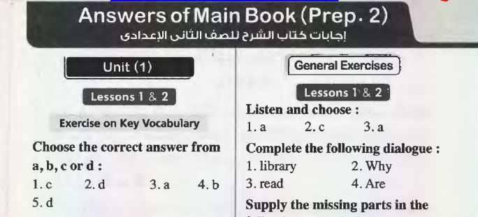 اجابات كتاب المعاصرElmoasser  لغة انجليزية للصف الثانى الاعدادى ترم أول 2020
