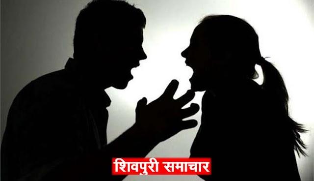 सोनूू कुशवाह ने अपनी पूर्व पत्नि ज्योति को पीटा, मामला दर्ज | Shivpuri News