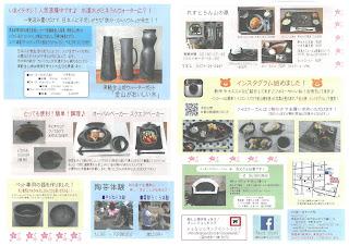 Tsugaru Kanayamayaki Spring Pottery Festival 2016  flyer back 五所川原市 平成28年津軽金山焼 春の陶器祭り チラシ裏 Goshogawara Haru no Touki Matsuri