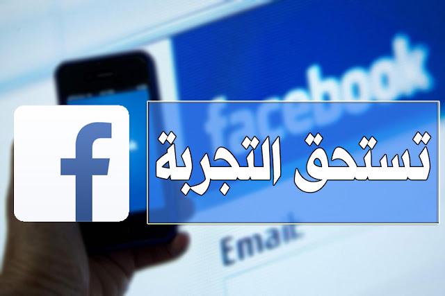 ما هو الافضل من تطبيقات الفيسبوك