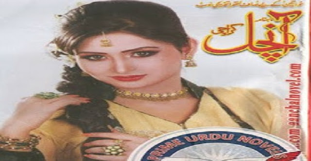 Free Download Monthly Aanchal Digest September 2016