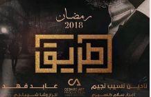 مسلسل طريق ( عابد فهد ) في رمضان 2018 كل التفاصيل
