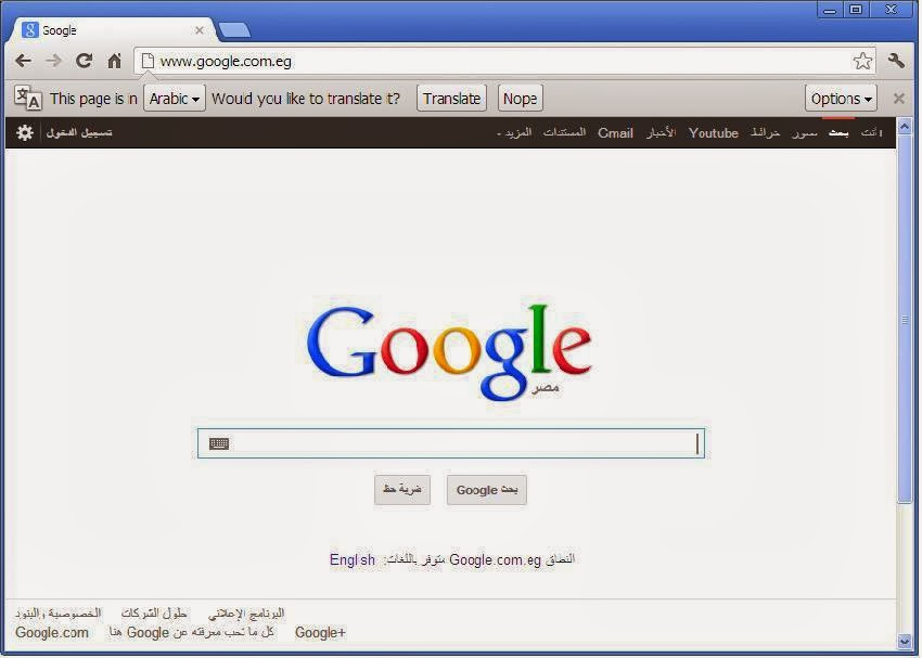google كروم تحميل