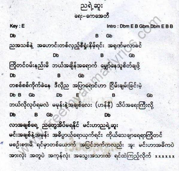 Lay Phyu - Gan Dar Ya La Min