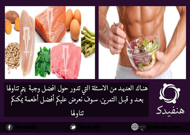 ماذا نأكل قبل وبعد التمرين