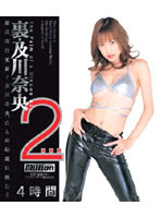 (Re-upload) MILD-096 裏 及川奈央2 完全版
