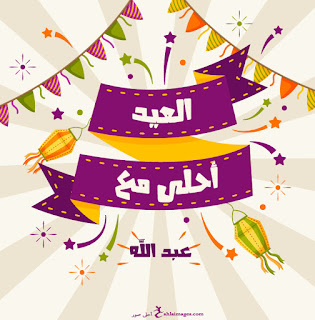 العيد احلي مع عبد الله