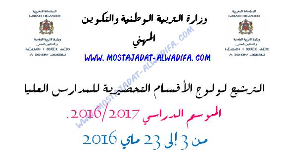الترشيح لولوج الأقسام التحضيرية للمدارس العليا الموسم الدراسي 2016-2017. من 3 إلى 23 ماي 2016