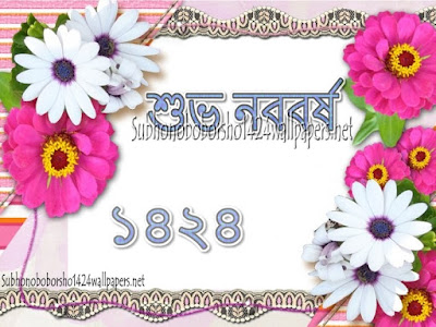 Subho Noboborsho 1424 Messages - Pohela Boishakh 1424 Message Wishes – Bengali New Year 2017 Messages In Bengali