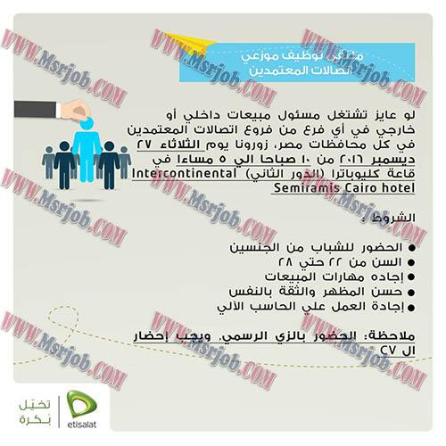 اعلان وظائف شركة اتصالات مصر للمؤهلات العليا بجميع المحافظات 29 / 12 / 2016