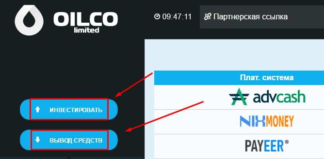 Регистрация в Oilco 3