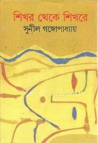 Shikhor theke shokore by Sunil Gangopadhyay