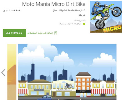 Moto Mania Micro Dirt Bike 2018,2017 2017-11-12_220428.jp