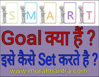 Goal Setting: SMART Goal क्या है और इसे कैसे Set करते है ?