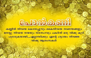 Happy-Vishu-Festival-2015-Quotes-Saying-Greeting-Wishes-Messages-SMS