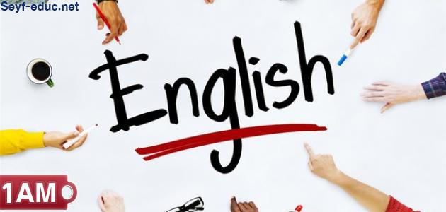 اختبارات السنة الاولى متوسط في اللغة الانجليزية