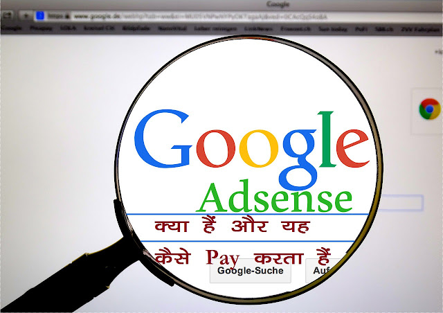 What is Google Adsense and how to earn money in hindi