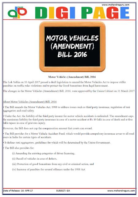 DP | MV (AMENDMENT) BILL, 2016  | 16 - APR - 17 | IMPORTANT FOR SBI PO