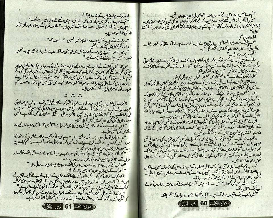 Aab E hayat By Umera ahmed Pdf March Episode 13