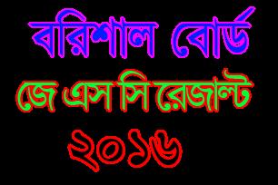 SSC Result 2019 Barisal Education Board