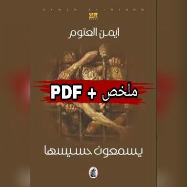 ملخص + PDF رواية: يسمعون حسيسها | أيمن العتوم