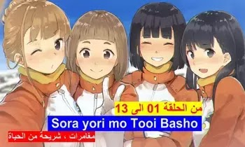 Sora yori mo Tooi Basho  مشاهدة وتحميل جميع حلقات الموسم الاول من انمي من الحلقة 01 الى 13 مجمع