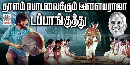 Ilaiyaraja Dappanguthu