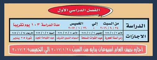 وزارة التعليم - امتحانات الترم الاول تبدأ 14 يناير وتنتهى 26 يناير واجازة نصف العام 28 يناير وتنتهى 9 فبراير 2017