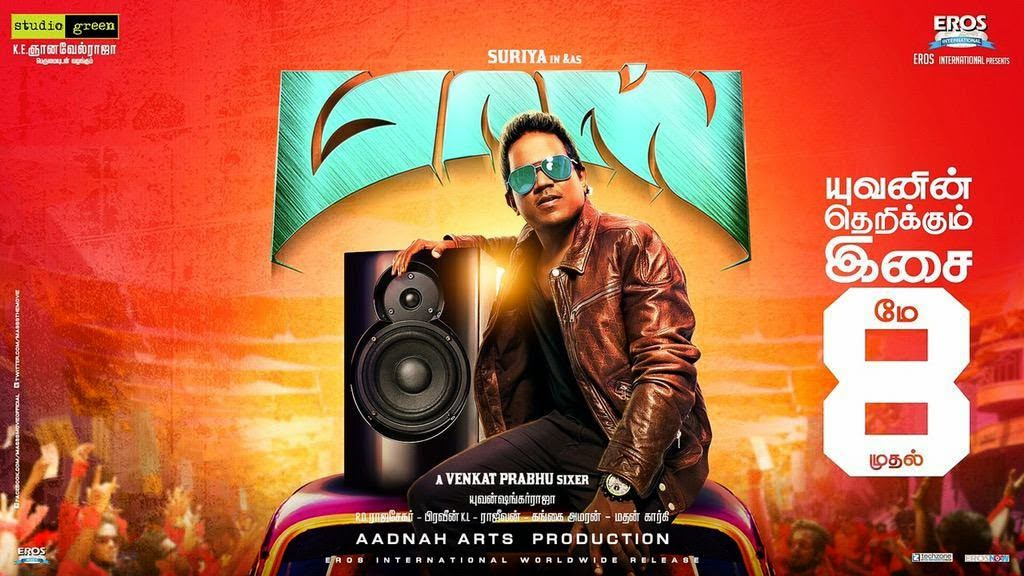 Masss-Film-Audfio-From-MAY8-Download