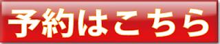 https://rsv.ebica.jp/ebica2/webrsv/rsv_searches/search/e014000301/2058/